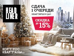 ЖК Headliner Новогодняя скидка до 15%